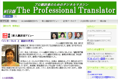 The Profesional Translator